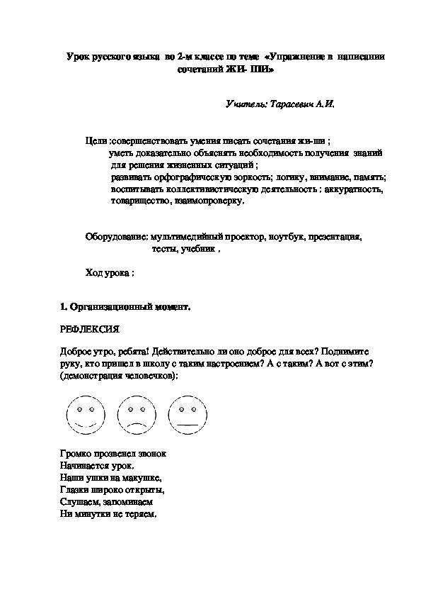 Урок русского языка  по теме  «Упражнение в  написании сочетаний ЖИ- ШИ» 2 класс
