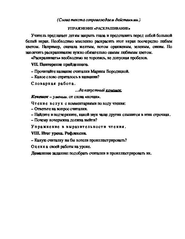 Конспект урока по литературному чтению 2 класс УМК Школа 2100 АВТОРСКИЕ СЧИТАЛКИ