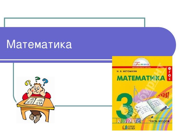 Презентация  к уроку математики« Четырехзначные числа» 3 класс