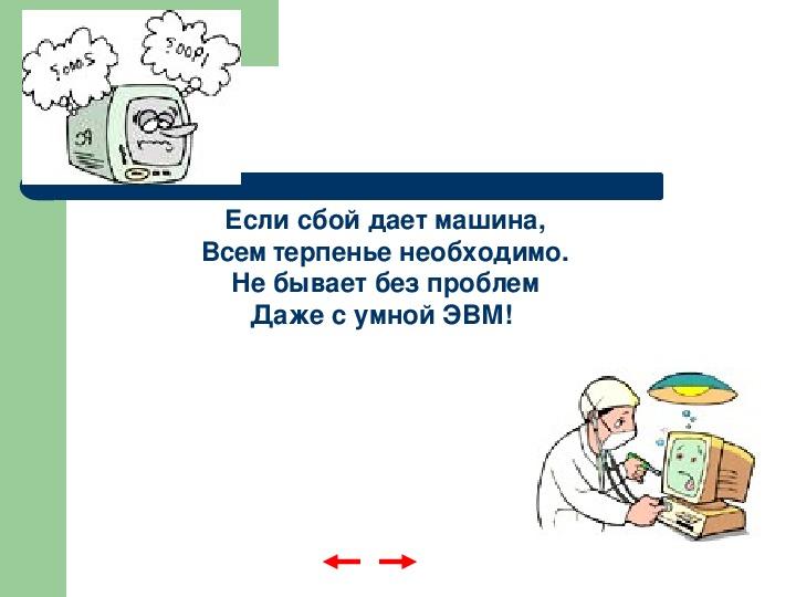Презентация по информатике. Тема: Шуточные правила техники безопасности ( 1-4 класс).