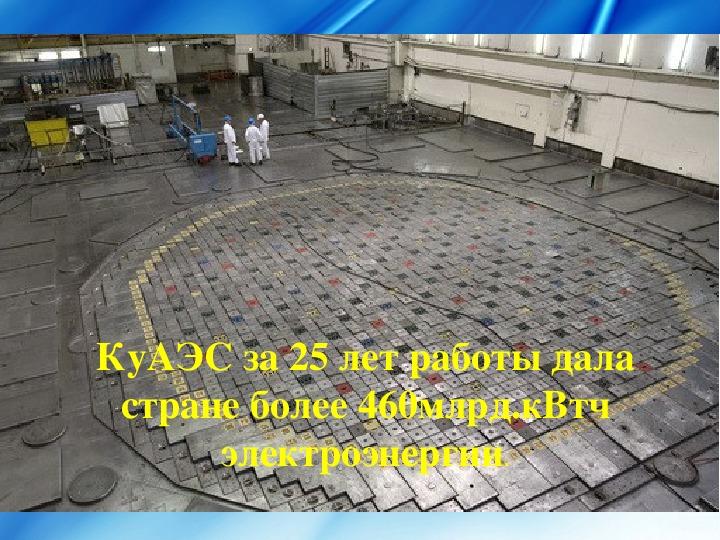 "Презентация по физике по теме ""Деление ядер урана"" (9 класс)"