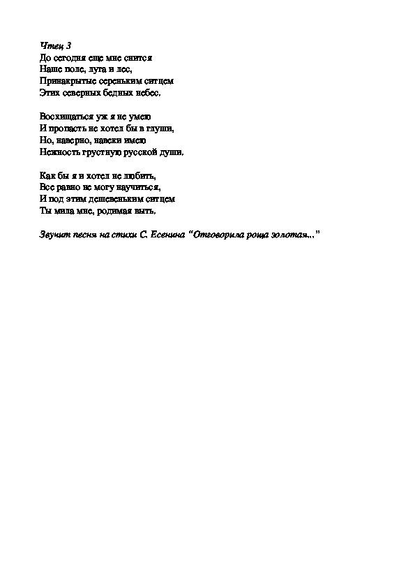 Литературный вечер «Мои стихи, спокойно расскажите про жизнь мою…»