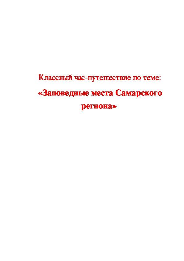 """Классный час - путешествие """"Заповедные места Самарского региона"""""""