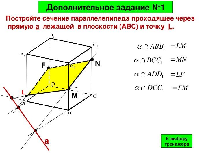 Тренажеры построения сечений тетраэдра и параллелепипеда. Геометрия 10 класс.