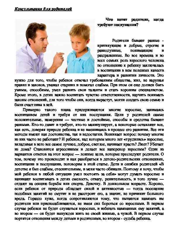 Консультация для родителей - Что хотят родители, когда требуют послушания?