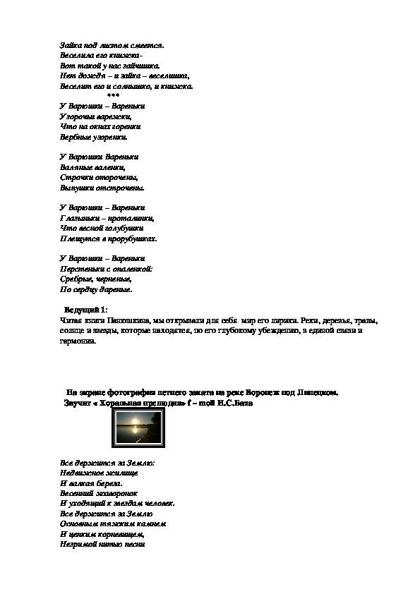 Сценарий мероприятия   «Наш земляк - писатель Сергей Парфирьевич Панюшкин»