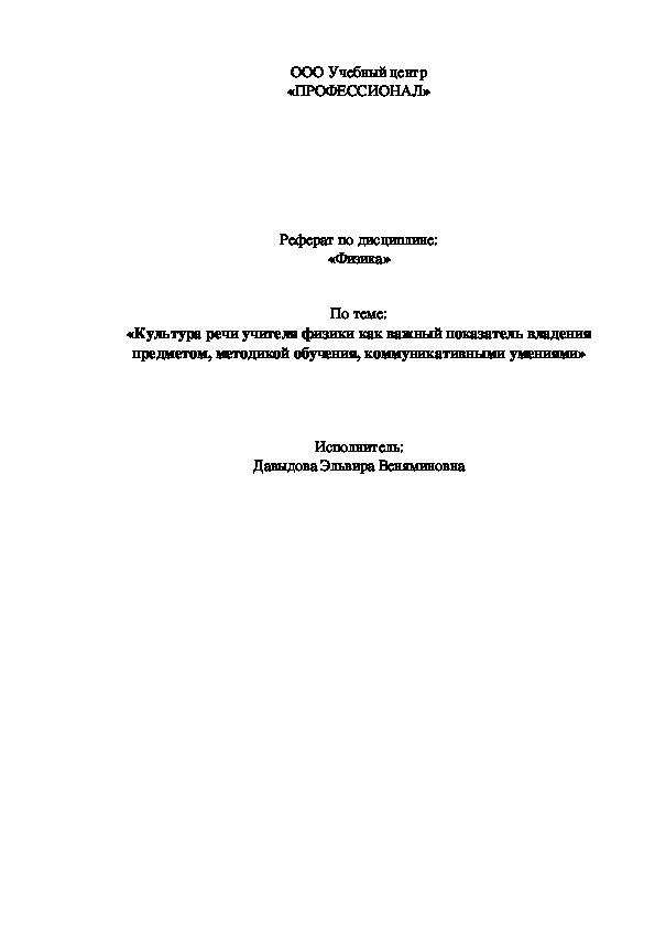 Реферат по дисциплине: «Физика»   По теме: «Культура речи учителя физики как важный показатель владения предметом, методикой обучения, коммуникативными умениями»