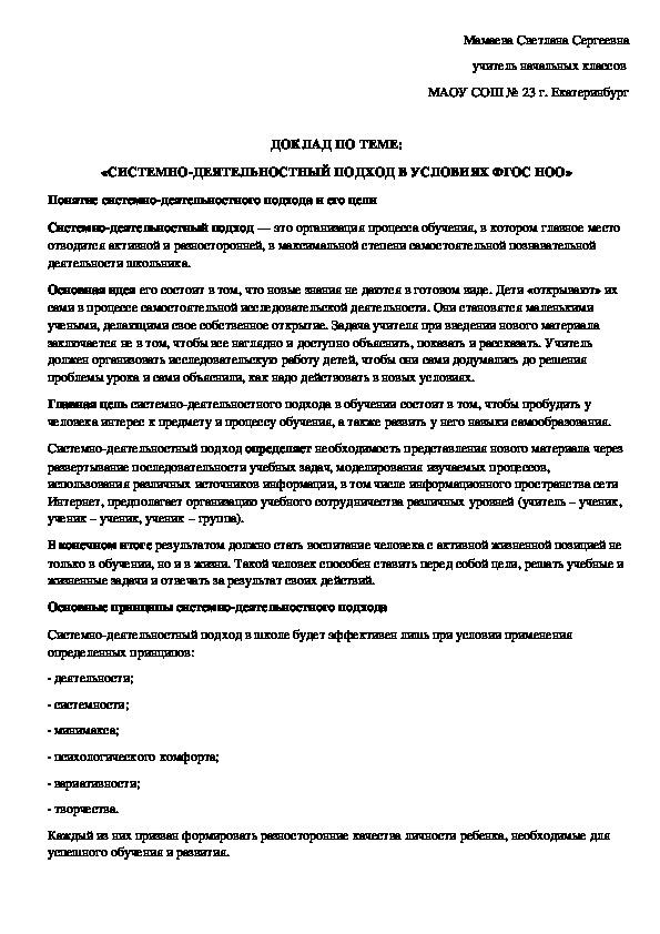 """Доклад по теме: """"Системно-деятельностный подход в условиях ФГОС"""""""