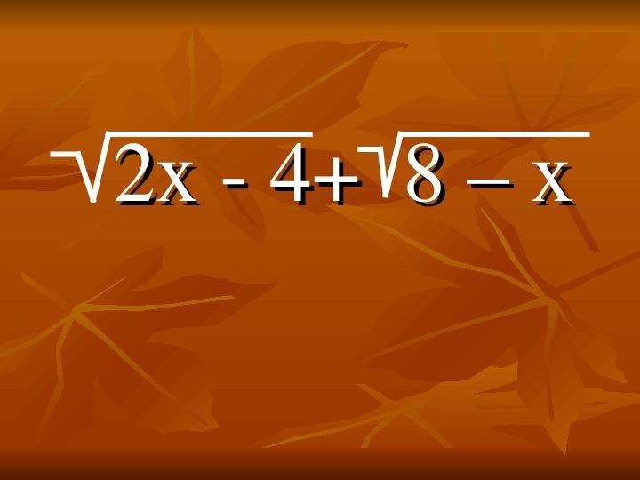 Решение систем рациональных уравнений
