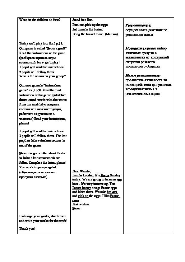 План-конспект урока «Easter» (УМК «Милли»/« Millie» для 4 класса (авторы: С.И.Азарова, Э.Н.Дружинина и др.)
