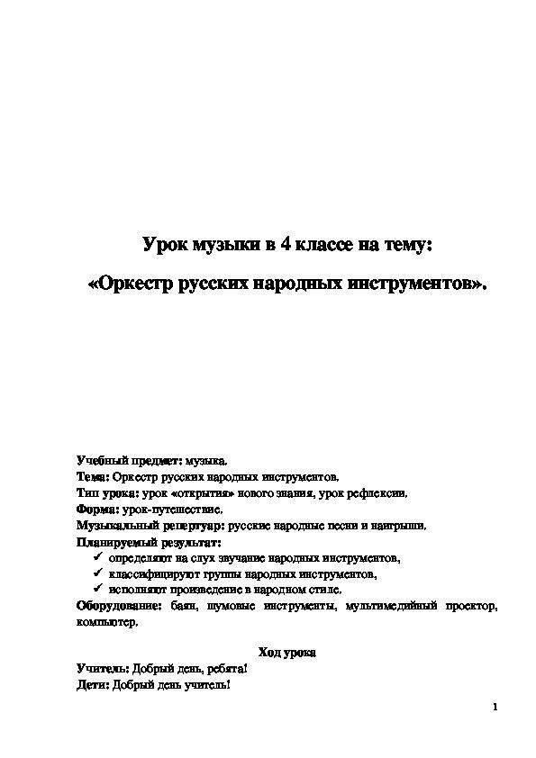 """Конспект урока """"Оркестр русских народных инструментов"""" 4 класс"""