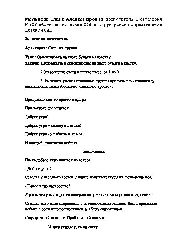 Конспект НОД по математике в старшей групп Ориентировка на листе бумаги