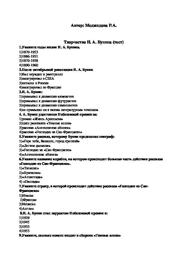 Тест по творчеству И.А.Бунина
