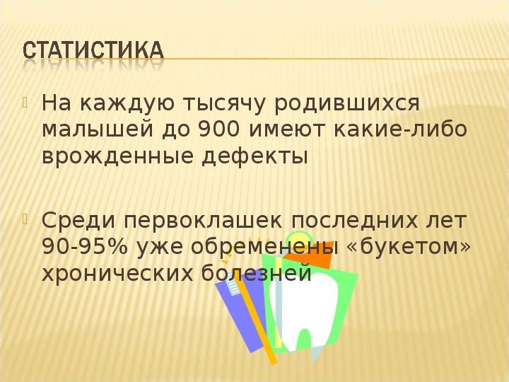 """Конспект урока по биологии """"Новое поколение выбирает здоровье"""", 8 класс"""