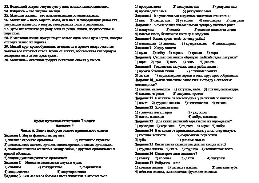 Промежуточная аттестация по биологии с ответами (7 класс).