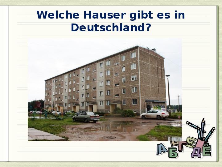 "Презентация по немецкому языку на тему ""У Габи дома"" 5 класс, немецкий язык"