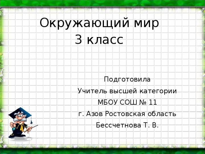 """Презентация по окружающему миру на тему """"Плодородный слой земли"""" (3 класс, окружающий мир)"""