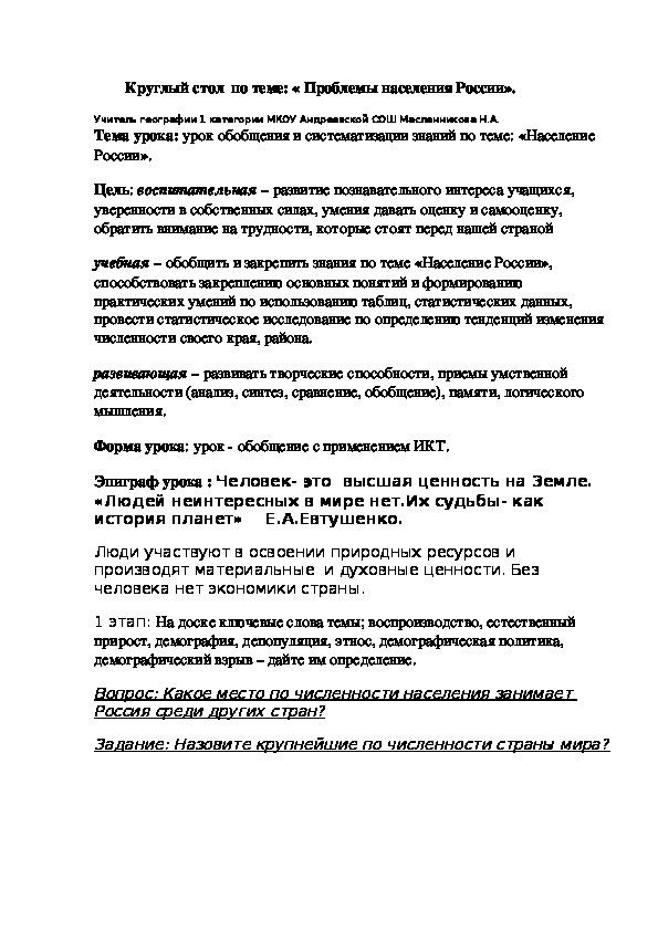 по населению россия занимает в мире микрозайм на электронный кошелек срочно