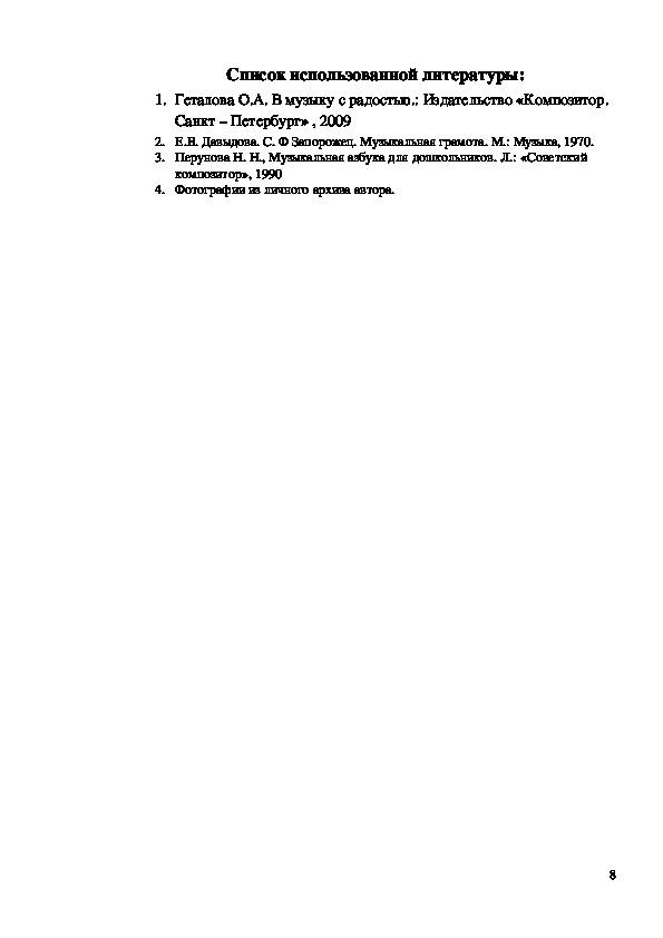 """Методическая разработка """"Наглядные пособия для музыкальных занятий и школьных праздников"""""""