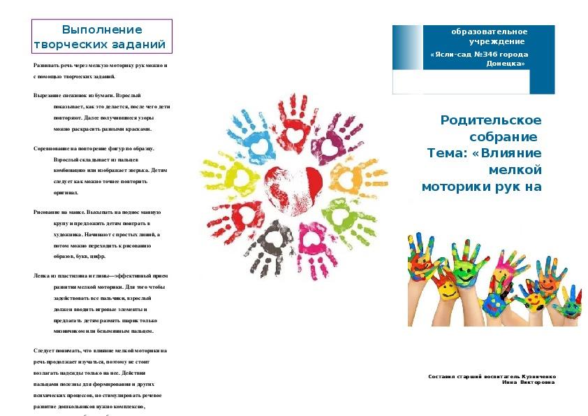 """Родительское собрание"""" Влияние мелкой моторики рук на развитие речи у детей"""""""