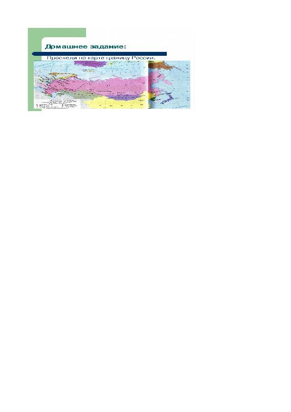 """Конспект урока по окружающему миру на тему """"Золотое кольцо России"""" (4 класс)"""