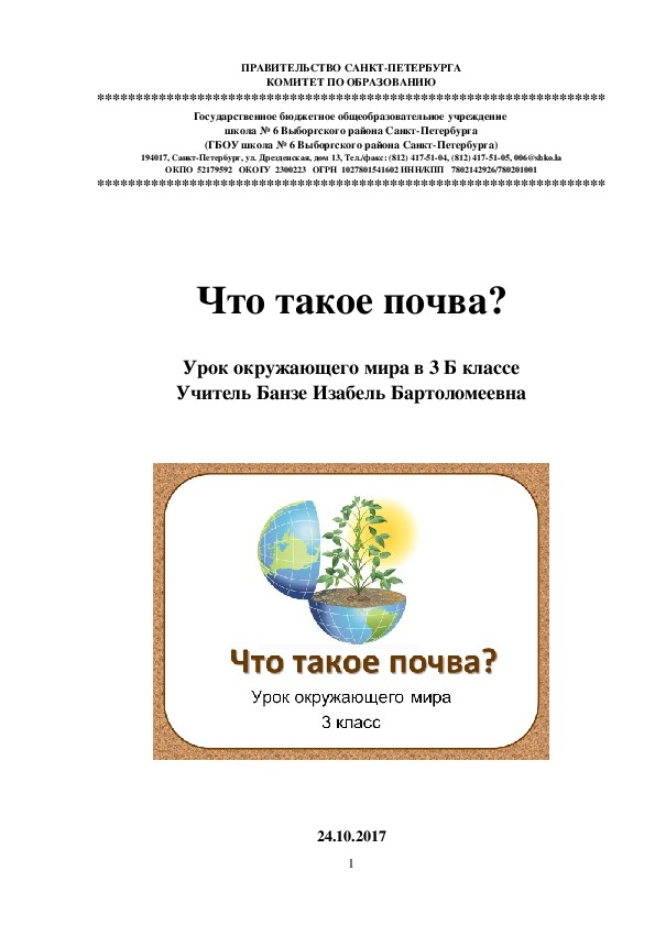 """Конспект и презентация урока окружающего мира """"Что такое почва"""" (3 класс)"""