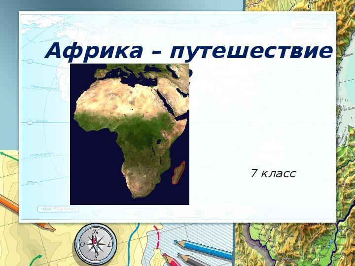 "Презентация по географии 7 класс ""Африка: путешествие 1"""