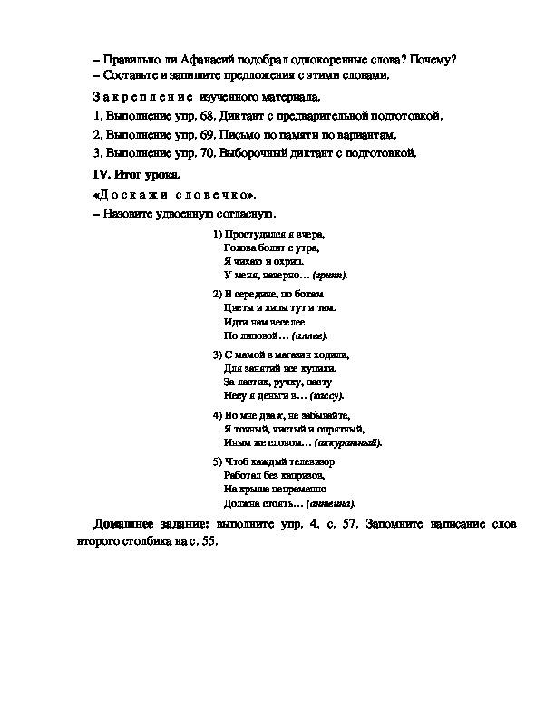 Разработка урока по русскому языку 3 класс УМК Школа 2100 ПРАВОПИСАНИЕ СЛОВ С УДВОЕННЫМИ СОГЛАСНЫМИ БУКВАМИ В КОРНЕ СЛОВА