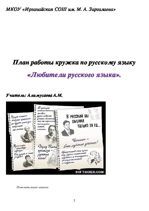 План работы кружка по русскому языку «Любители русского языка».