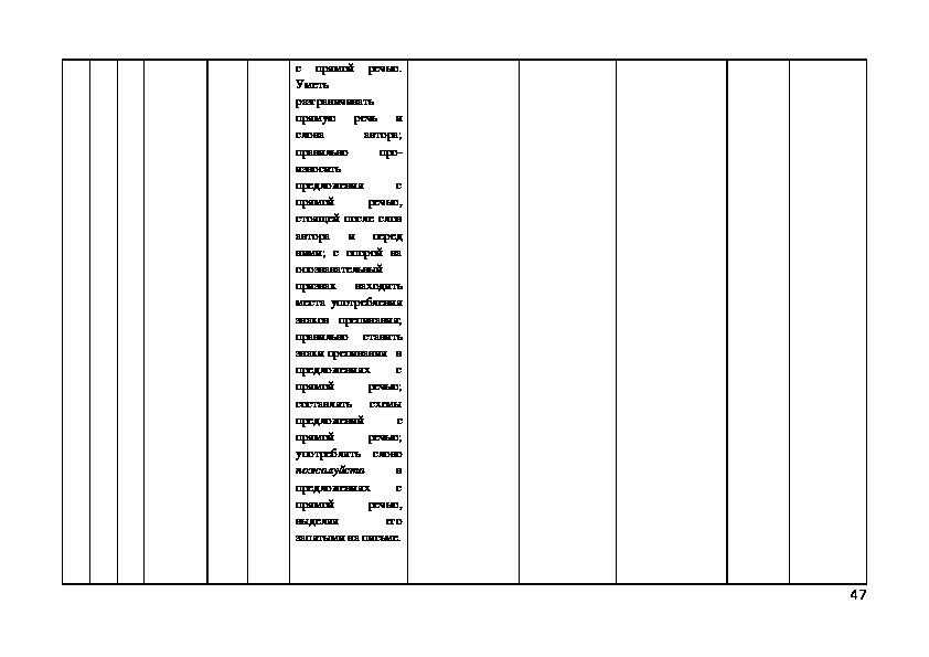 Рабочая программа по русскому языку для 5 класса коррекционно-развивающего обучения УМК Т.А. Ладыженской