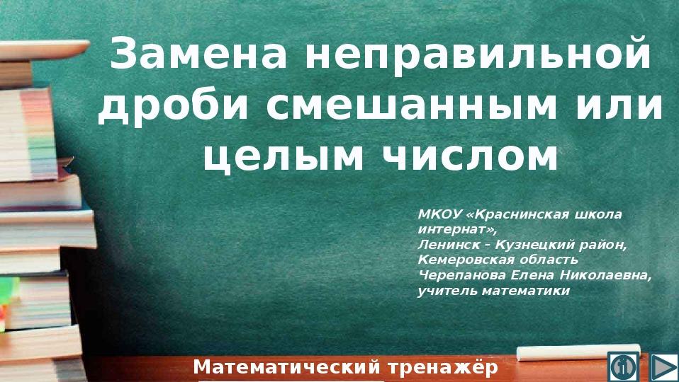 """Математический тренажёр """"Замена неправильной дроби смешанным или целым числом""""."""