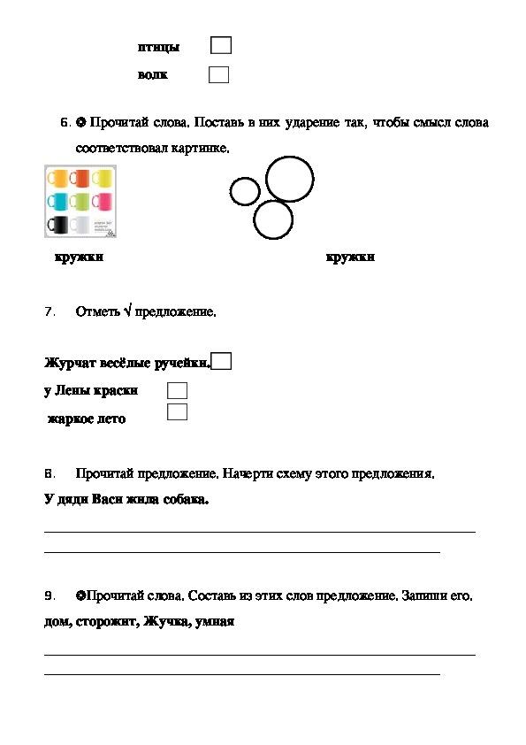 Итоговая работа по русскому языку, 1 класс