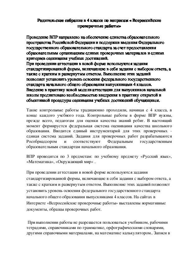 """Родительское собрание по теме """" Подготовка к Всероссийским проверочным работам"""" + презентация"""