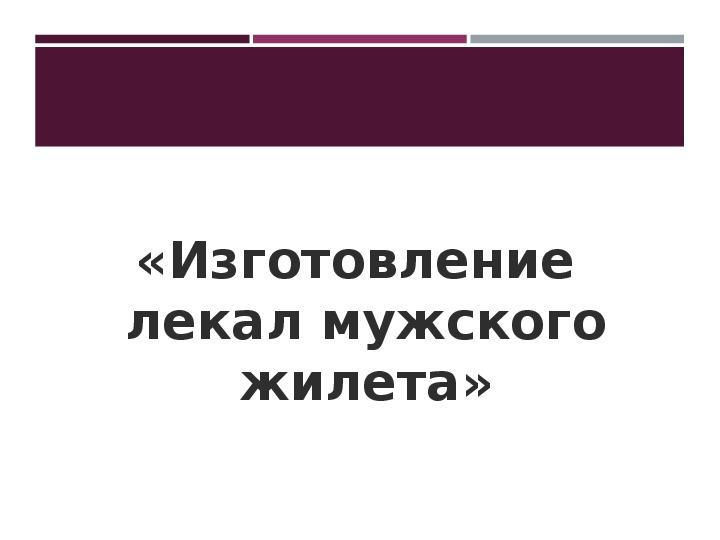 "Презентация на тему ""Мужской жилет"""