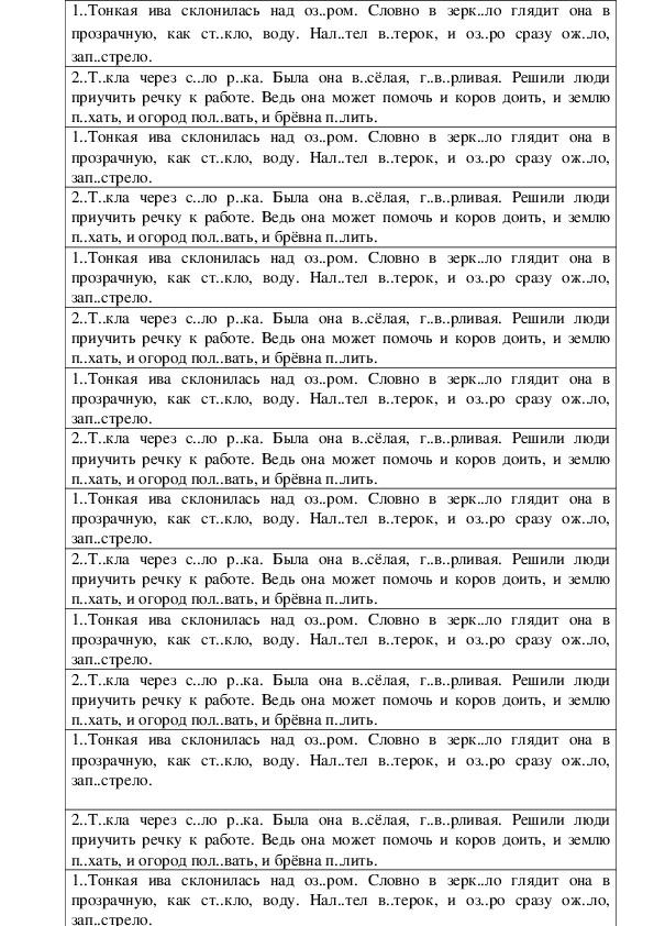 Карточки. Русский язык 3 класс.
