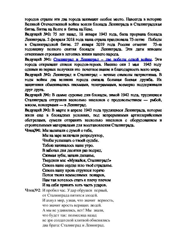 Торжественный  митинг  «Сталинград и Ленинград: два города, два героя»