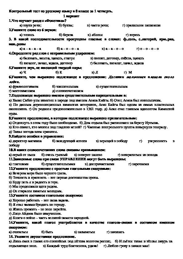 Тестовые задания по русскому языку  за 1 полугодие