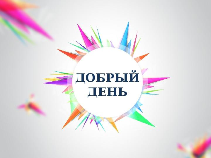 "Презентация ""Треугольники"" 7 класс"