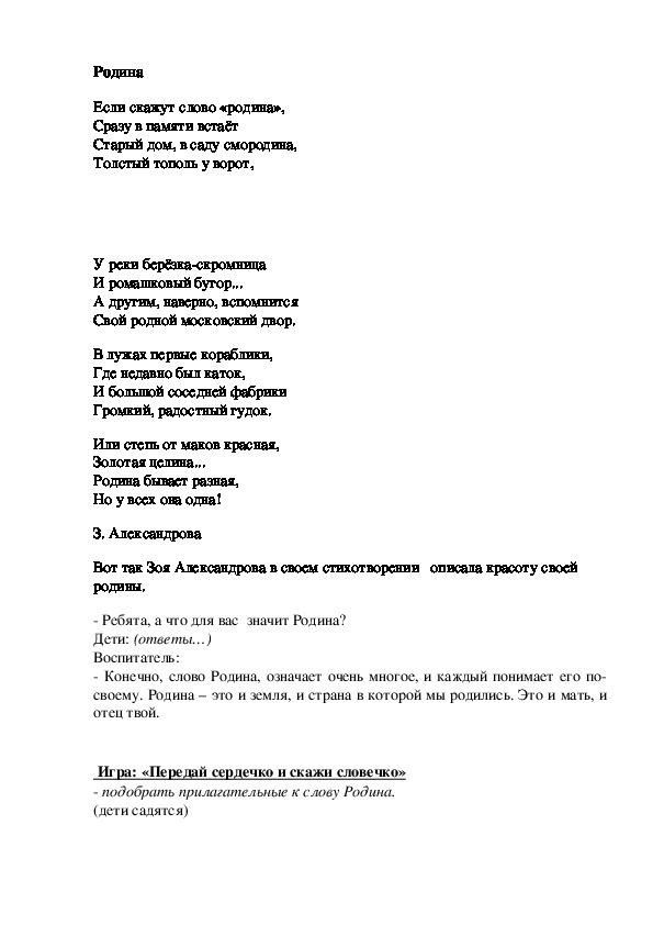 """Конспект развлечения по патриотическому воспитанию """"Моя страна, моя Россия"""" в ДОУ"""
