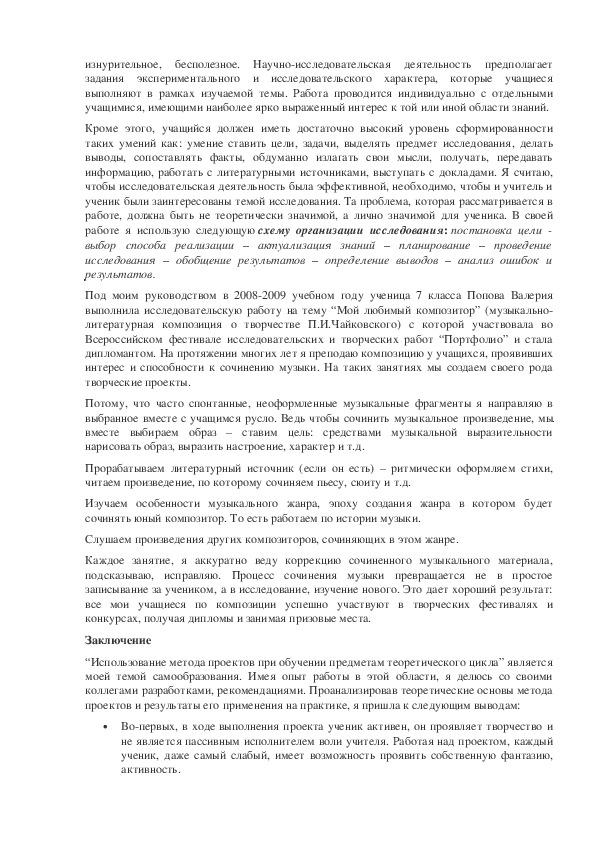 Использование метода проектов при обучении предметам теоретического цикла в ДМШ и ДШИ