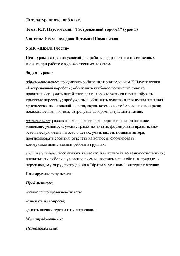 """Конспект открытого урока по литературному чтению на тему: К.Г. Паустовский. """"Растрепанный воробей"""" (3 класс)"""
