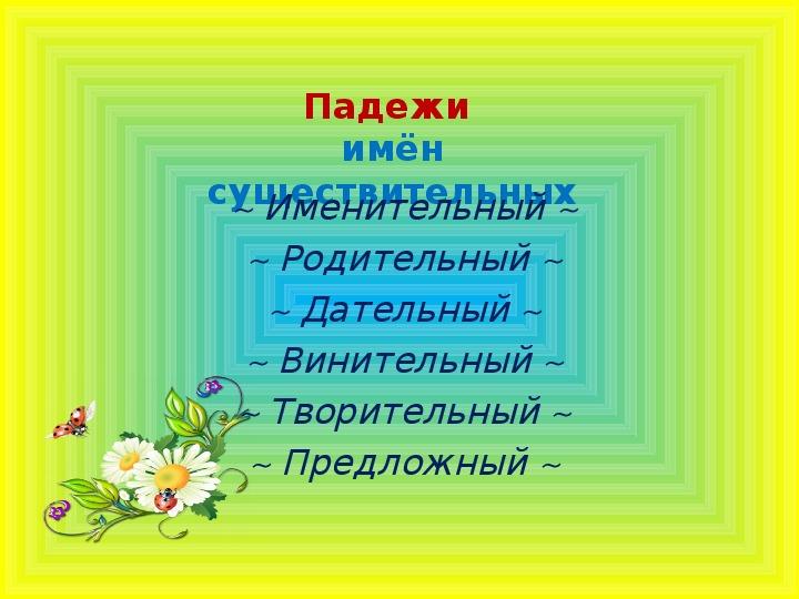 """Презентация по русскому языку """"Склонение имён существительных"""""""