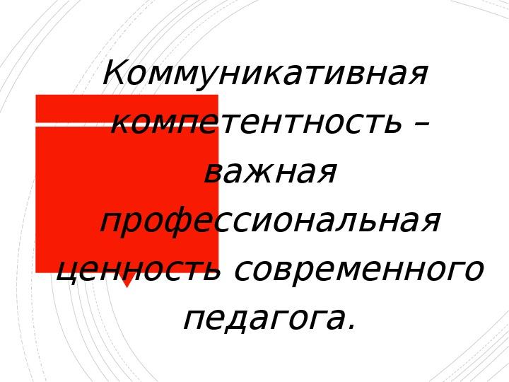"""Презентация """"Коммуникативная компетентность педагога"""""""