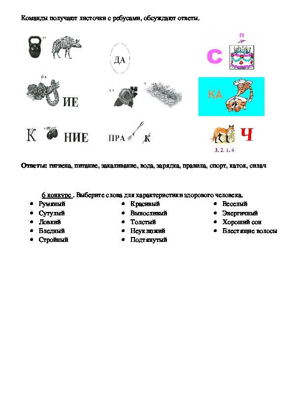 Игра Счастливый случай   «Здоровый образ жизни»  3  класс