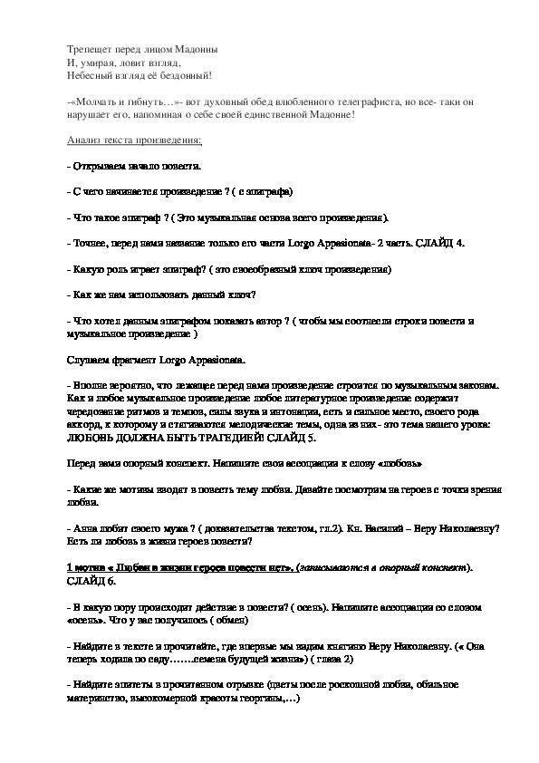 """Конспект урока """"Любовь должна быть….! (по повести А. Куприна «Гранатовый браслет»)"""" 11 класс"""