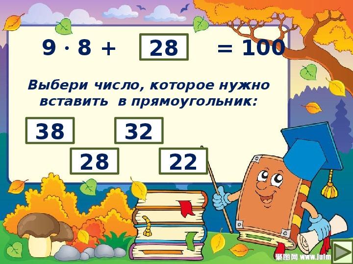 """Презентация по математике """"Вставь число.  Математический тренажёр"""""""