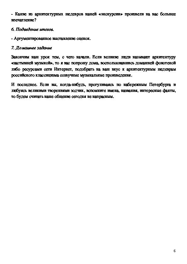 Сценарий урока по МХК в 11 кл. «Шедевры классицизма в архитектуре России»