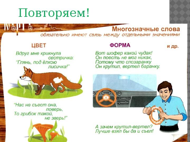 """Презентация к уроку """"В мире слов"""" по теме """"Лексика""""(5 класс)"""