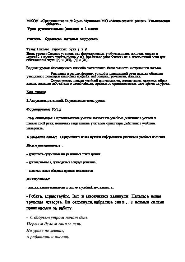 """Урок  русского  языка (письмо)  в 1  классе  """"Письмо  строчных  букв е, ё"""""""