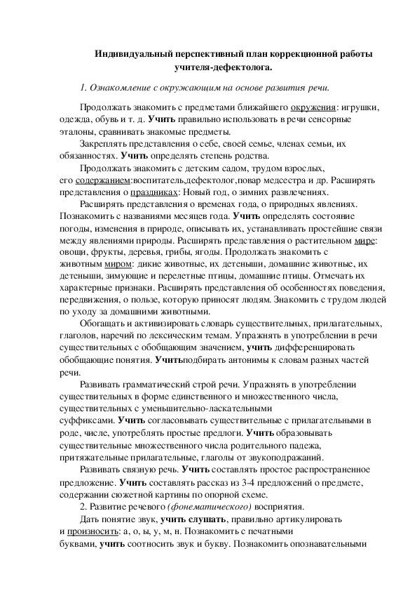 Индивидуальный перспективный план коррекционной работы учителя-дефектолога.